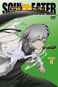 ソウルイーター SOUL.8 [DVD]