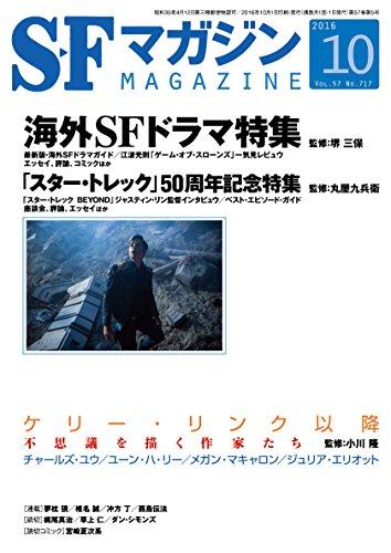 SFマガジン 2016年 10 月号 [雑誌]の詳細を見る