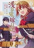 浅草鬼嫁日記 天酒馨は前世の嫁と平穏に暮らしたい。(1) (角川コミックス・エース)
