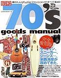 70's goods manual―サーフィン、スニーカー、ジーンズ…。米西海岸が攻め (NEKO MOOK 1149)