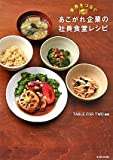 世界をつなぐあこがれ企業の社員食堂レシピ [単行本] / TABLE FOR TWO (著); 東洋経済新報社 (刊)
