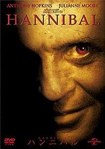 ハンニバル [DVD]