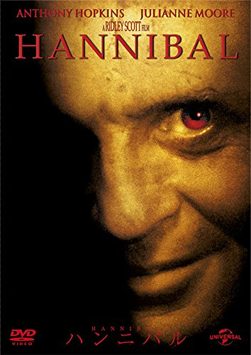 ハンニバル [DVD]の詳細を見る