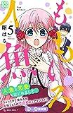 ももいろ人魚 プチデザ(5) (デザートコミックス)