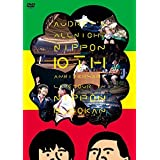 オードリーのオールナイトニッポン 10周年全国ツアー in … 【DVD】