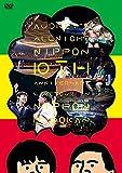 オードリーのオールナイトニッポン 10周年全国ツアー in 日本武道館 DVD2枚組 限定版