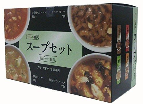 一杯の贅沢 スープセット詰合せ 8食 70g