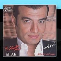 Leeh el khesam
