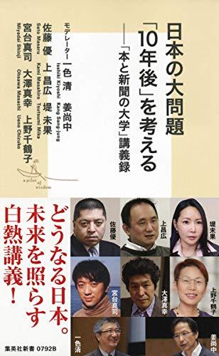 日本の大問題 「10年後」を考える 「本と新聞の大学」講義録 2 (集英社新書)の詳細を見る