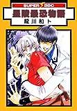 星陵最恐物語 (スーパービーボーイコミックス)
