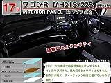 インパネ ワゴンR MH21S・22S(3型4型)17P◇ピアノ 高品質 A級品