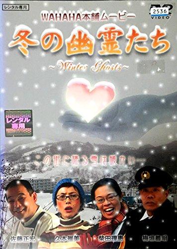 ワハハ本舗ムービー 冬の幽霊たち [レンタル落ち]