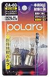 POLARG 耐振仕様 補修バルブ バックランプ ターンシグナルランプ S25 24V 21W クリア CA-03 P7783
