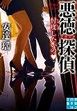 悪徳(ブラック)探偵 忖度したいの (実業之日本社文庫) 画像
