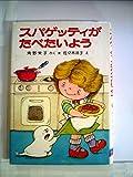 スパゲッティがたべたいよう (1979年) (ポプラ社の小さな童話)