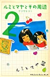 ルミとマヤとその周辺(2) (Kissコミックス)
