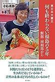 東日本大震災 何も終わらない福島の5年 飯舘・南相馬から 画像