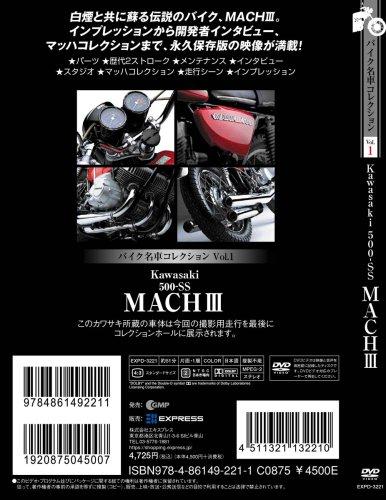 Kawasaki 500-SS MACHIII バイク名車コレクション1(カワサキ・マッハIII) [DVD]