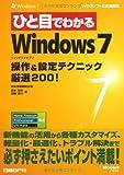 ひと目でわかる WINDOWS7 操作&設定テクニック厳選200! (マイクロソフト公式解説書)