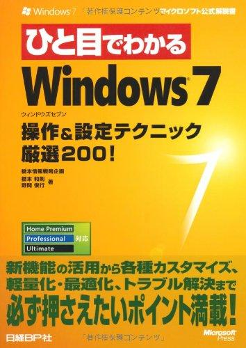 ひと目でわかる WINDOWS7 操作&設定テクニック厳選200! (マイクロソフト公式解説書)の詳細を見る