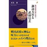 諏訪家-信濃高島藩(諸侯系図)
