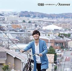 加藤和樹「奇跡〜大きな愛のように〜」のジャケット画像