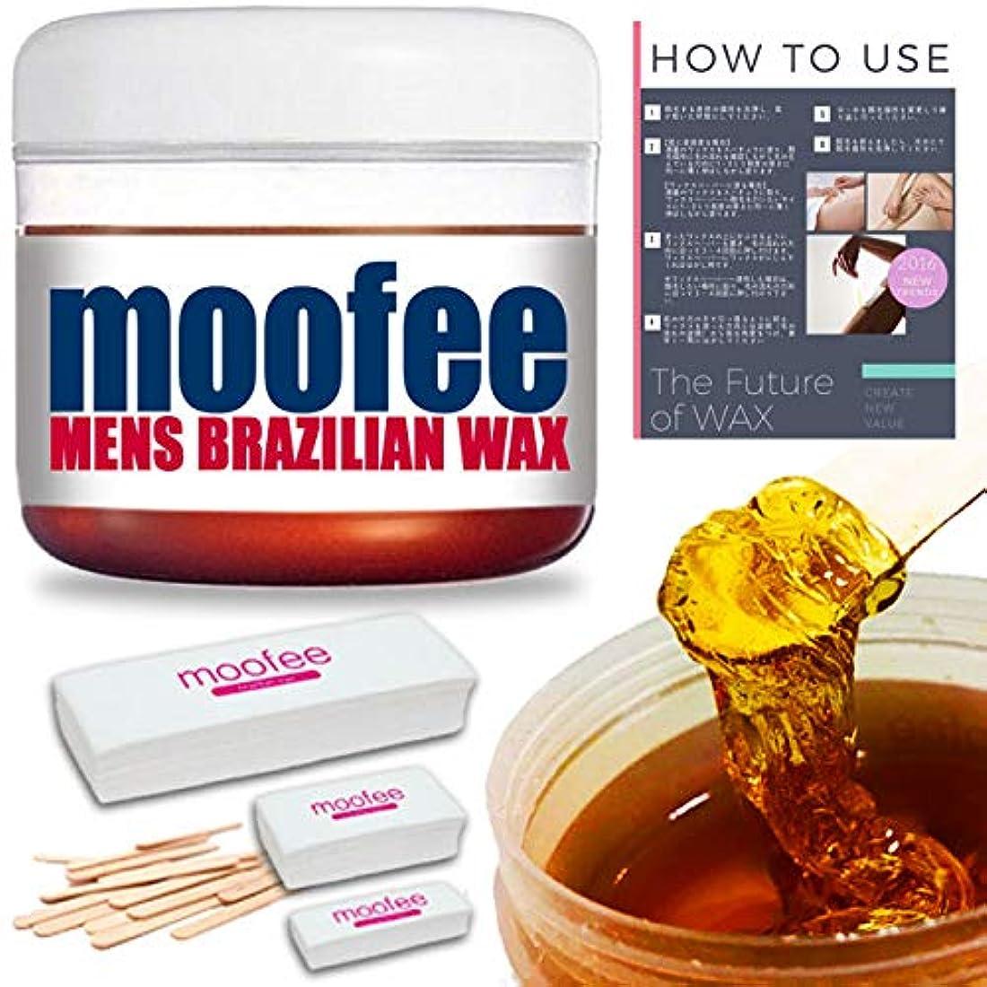 調べる費用忌避剤メンズブラジリアンワックス 脱毛ワックス 男性用 moofee スターターキット