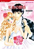 虹色の誘惑 (ハーレクインコミックス)