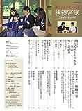 佳子さまご成年記念 秋篠宮家 25年のあゆみ (アサヒオリジナル) 画像