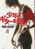 少年よギターを抱け / 信濃川 日出雄 のシリーズ情報を見る