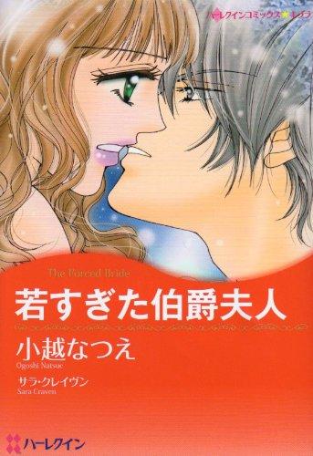 若すぎた伯爵夫人 (ハーレクインコミックス・キララ)の詳細を見る