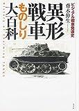 異形戦車ものしり大百科―ビジュアル戦車発達史