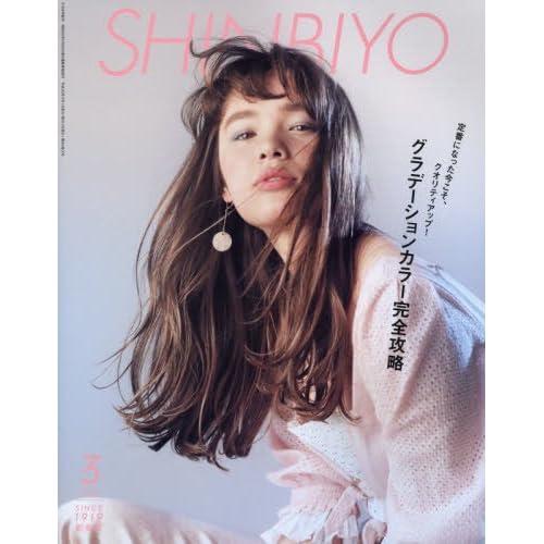 SHINBIYO(新美容) 2018年 03 月号 [雑誌]