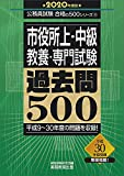 市役所上・中級 教養・専門試験 過去問500 2020年度 (公務員試験 合格の500シリーズ9)