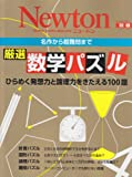 厳選数学パズル―名作から超難問まで (ニュートンムック Newton別冊)