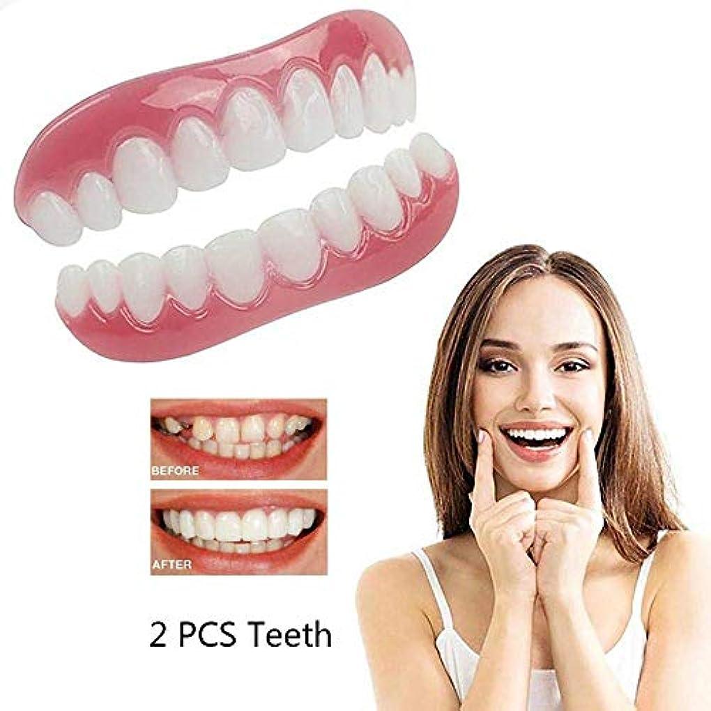 絡まるサンダース化学化粧品の歯のホワイトニングパーフェクトフィットスナップオンスマイルトップとボトムの偽歯インスタントプロテーゼスマイルコンフォートフィットフレックスオーラルケア