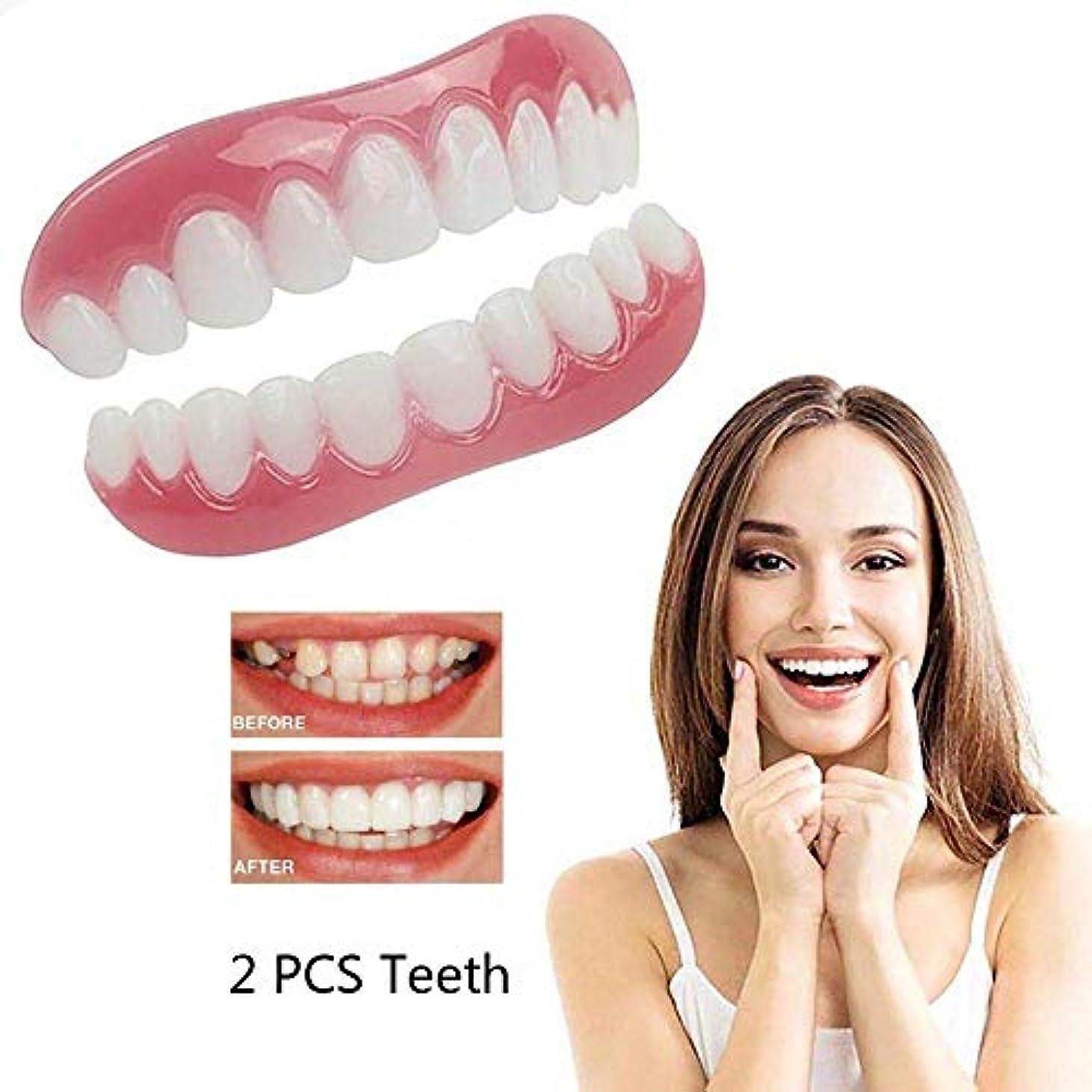 コンプライアンスヒット川化粧品の歯のホワイトニングパーフェクトフィットスナップオンスマイルトップとボトムの偽歯インスタントプロテーゼスマイルコンフォートフィットフレックスオーラルケア