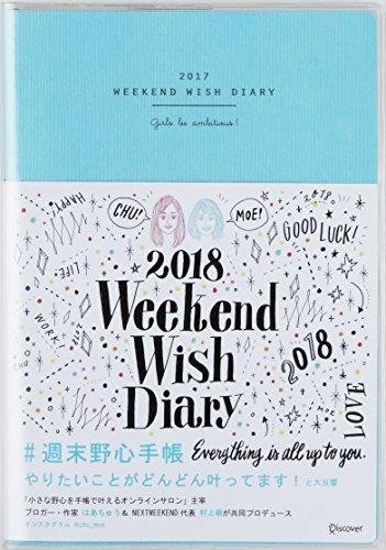 WEEKEND WISH DIARY 週末野心手帳 2018 ティファニーブルー