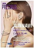 JAPAN PRECIOUS No.102 Summer 2021 (株式会社 矢野経済研究所)