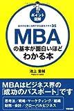 ポイント図解 MBAの基本が面白いほどわかる本―自分の仕事に活用できる基本スキル35