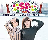 春佳・彩花のSSちゃんねるDJCD vol.6~~ルンルン♪神戸ハイカラデート~