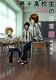 男子高校生の日常 3巻 (デジタル版ガンガンコミックスONLINE)