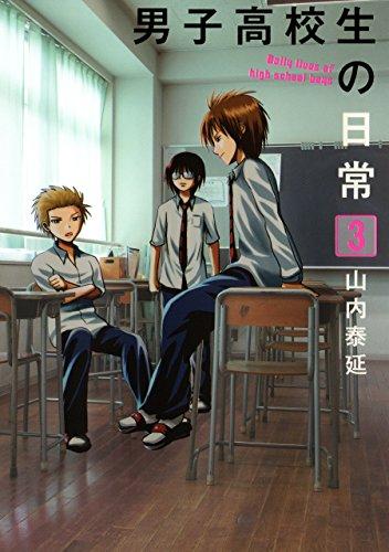 男子高校生の日常 3巻 (デジタル版ガンガンコミックスONLINE)の詳細を見る