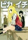 ピカ☆イチ(3) (ARIAコミックス)