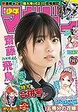 週刊少年マガジン  2019年 36・37号[2019年8月7日発売] [雑誌]