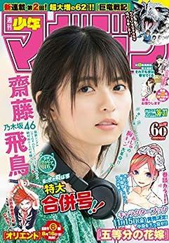 [雑誌] 週刊少年マガジン 2019年36-37号 [Weekly Shonen Magazine 2019-36-37]