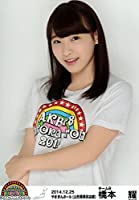 AKB48 公式生写真 全国ツアー2014 山形Ver. 会場特典 【橋本耀】