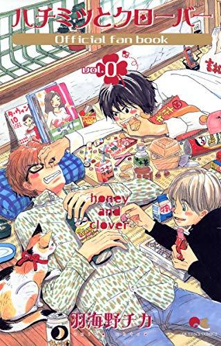 ハチミツとクローバー vol.0オフィシャル・ファンブック (クイーンズコミックス)の詳細を見る