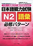 日本語能力試験N2語彙 必修パターン