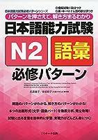 日本語能力試験N2語彙 必修パターン (日本語能力試験必修パターンシリーズ)